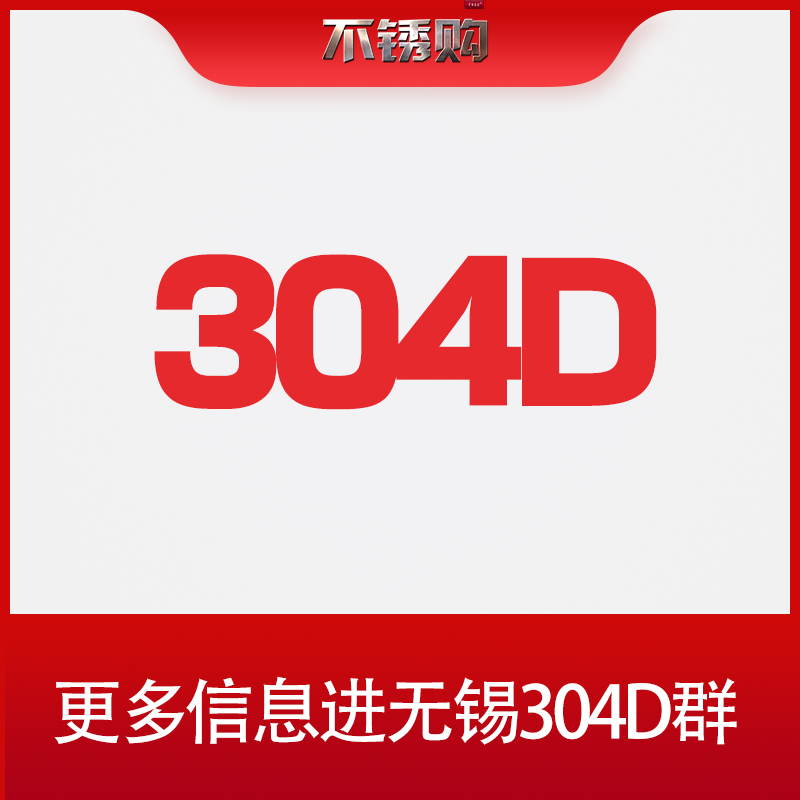 <strong>一种牌号名为304D的不锈钢材料</strong>